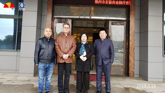 2019年3月18日公司领导会见安徽执行会长